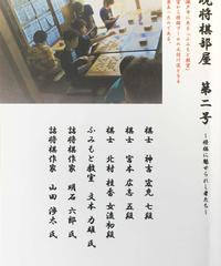 暁将棋部屋 第2号