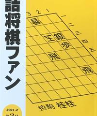 詰将棋ファン 第3号