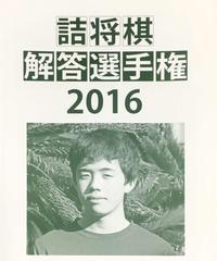 詰将棋解答選手権2016
