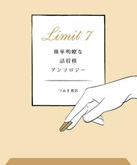 Limit 7   --簡単明瞭な詰将棋アンソロジー