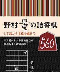 野村量の詰将棋560