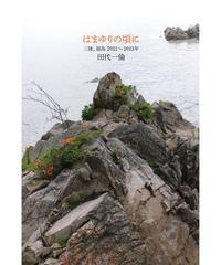 田代一倫写真集 はまゆりの頃に 三陸、福島 2011〜2013年