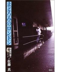 【デッドストック本】まどろみのロンドン 著:佐藤真