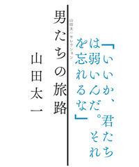 男たちの旅路(山田太一セレクション)