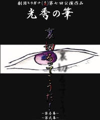 〈DVD〉Vol.5 『光秀の筆』