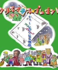 <CD>『クリスマウス☆プレゼント』