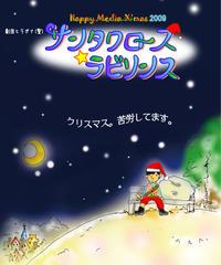 〈DVD〉Vol.9 『サンタクロース☆ラビリンス』
