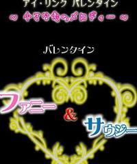 〈DVD〉Vol.21 『バレンタイン ファニー&サウジー』