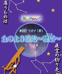 〈DVD〉Vol.7 『丘の上3番地 ~宙屋(そらや)~ 1・2・3話』