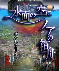 〈DVD〉Vol.29 『水面の空にノアの箱舟』