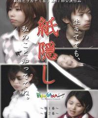 〈DVD〉Vol.10 『紙隠し』