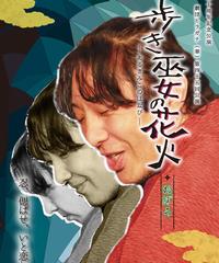 〈DVD〉Vol.40 『歩き巫女の花火』