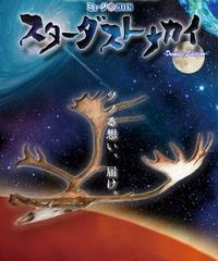〈DVD〉Vol.39 『スターダストナカイ』