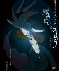 〈DVD〉Vol.42 『魔法使いとストレイシープ~Penta~』