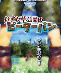 〈DVD〉Vol.36 『かすみ草公園のピータパン』