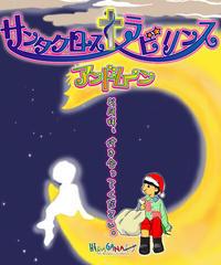 〈DVD〉Vol.20 『サンタクロース†ラビリンス アンドムーン』