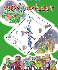 〈DVD〉Vol.12 『クリスマウス☆プレゼント』