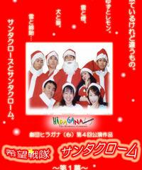 〈DVD〉Vol.4 『希望戦隊サンタクローム』
