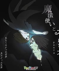 <CD>『魔法使いとストレイシープ ~Penta~』