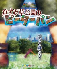<CD>『かすみ草公園のピータパン』