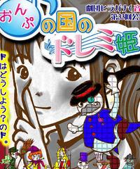〈DVD〉Vol.27 『♪の国のドレミ姫』