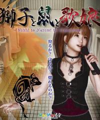 <CD>『獅子と鼠と歌娘~Shishi to Nezumi to Utamusume~』