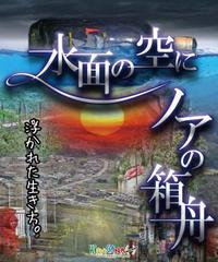 <CD>『水面の空にノアの箱舟』