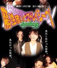 〈DVD〉Vol.22 『魔法使いとストレイシープ~Apology~』