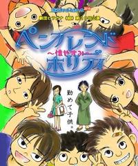 〈DVD〉Vol.11 『ペンフレンドホリディ ~懐(なつ)やすみ~』
