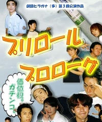 〈DVD〉Vol.3 『プリロール・プロローグ』