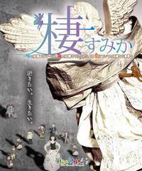 <CD>『棲ーすみかー』~水の妖精フロマージと炎の妖精ダワルントによる恋についての赤裸々な事情~