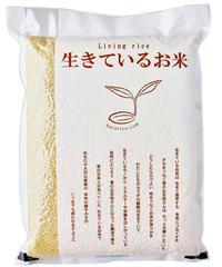 減々農薬栽培  生きているお米 はいごころ 玄米 1.5kg (本年度のみの限定生産です。)