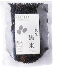 生きているお米の黒米 250g 無農薬無化学肥料栽培 保存に便利なチャック付