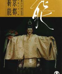 第60回京都薪能パンフレット(冊子版)