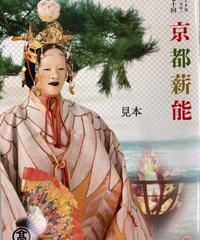 第70回京都薪能パンフレット(冊子版)