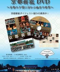 京都薪能DVD