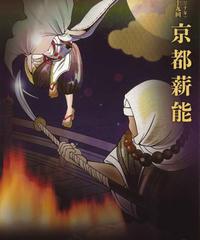 第69回京都薪能パンフレット(冊子版)