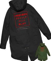 【オーダー漢字】モッズコート