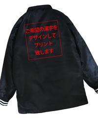 【オーダー漢字】コーチジャケット