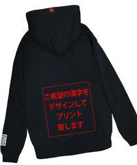 【オーダー漢字】プルオーバーパーカー