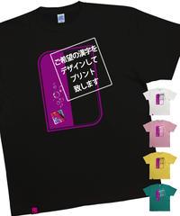 【オーダー漢字】半袖Tシャツ