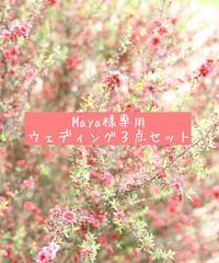Maya様専用ウェディング3点セット