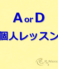 A or D 個人レッスンチケット:1枚
