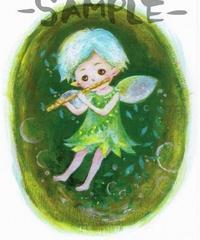 PC004 ポストカード「フルートを吹く妖精」:こまつざきなおみ