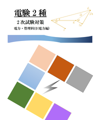 電験2種2次試験 対策資料(電力)