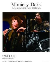 【有料ライブ配信】さがゆき(Vo.G)登敬三(Ts)清野拓巳(G)【Mimicry Dark】(バイノーラル放送)
