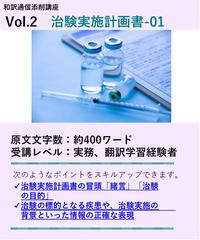 通信添削講座ー英文和訳ーvol.2 治験実施計画書-01