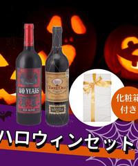 【先着10セット限定】ハロウィンワイン2本セット 80イヤーズ&グランレゼルバ トレオリア