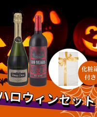 【先着10セット限定】ハロウィンワイン2本セット カヴァ&80イヤーズ トレオリア