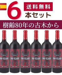 【6本セット/送料無料】トレオリア 80YEARS(赤ワイン) 750ml